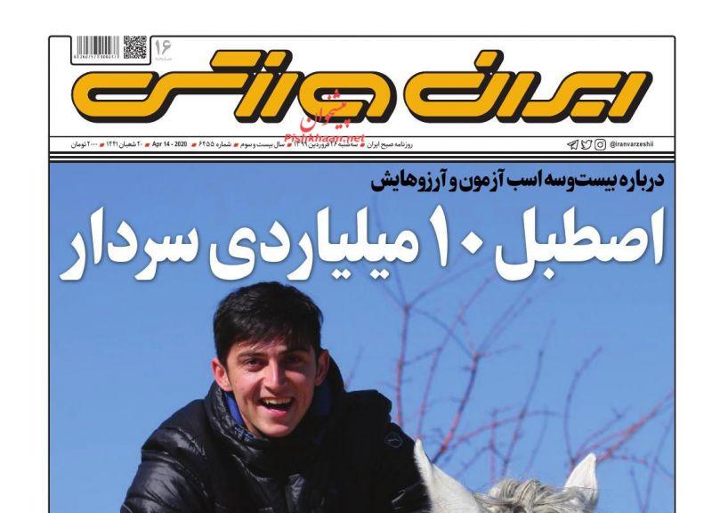 عناوین اخبار روزنامه ایران ورزشی در روز سهشنبه ۲۶ فروردين
