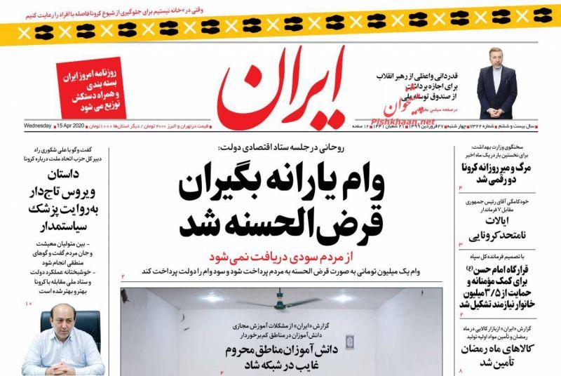 عناوین اخبار روزنامه ایران در روز سهشنبه ۲۶ فروردين