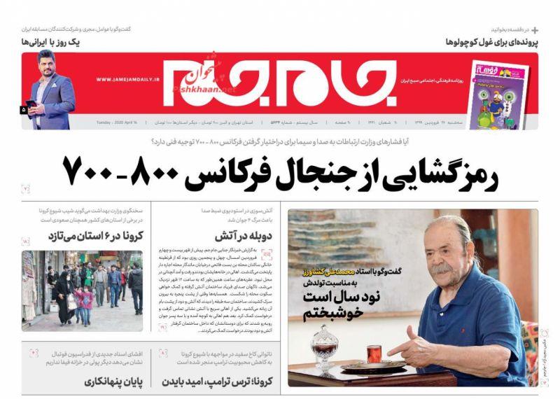 عناوین اخبار روزنامه جام جم در روز سهشنبه ۲۶ فروردين