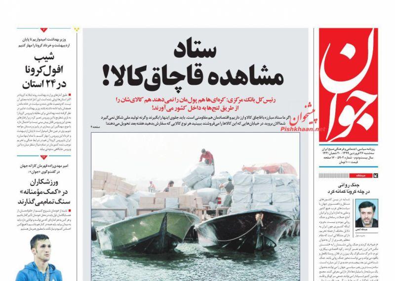 عناوین اخبار روزنامه جوان در روز سهشنبه ۲۶ فروردين