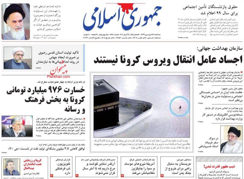 عناوین اخبار روزنامه جمهوری اسلامی در روز سهشنبه ۲۶ فروردين