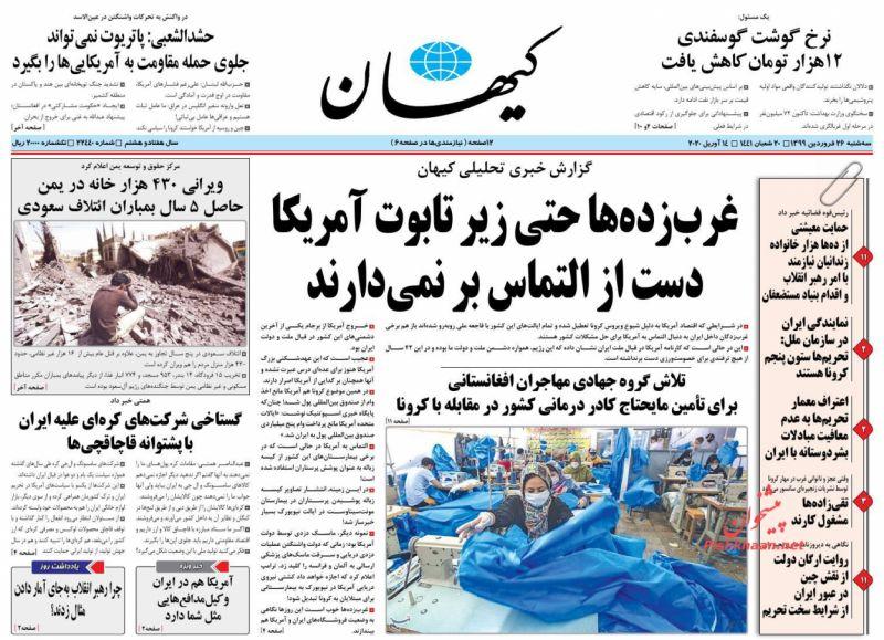 عناوین اخبار روزنامه کيهان در روز سهشنبه ۲۶ فروردين
