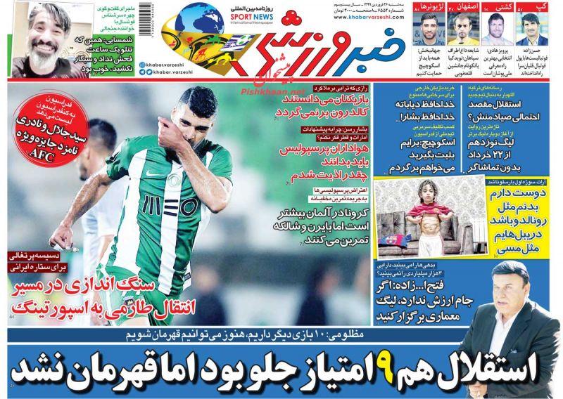 عناوین اخبار روزنامه خبر ورزشی در روز سهشنبه ۲۶ فروردين