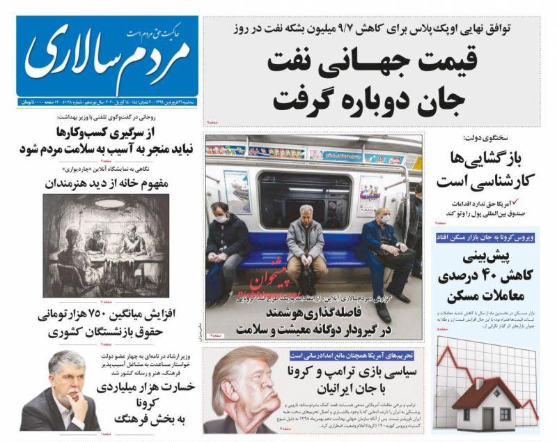 عناوین اخبار روزنامه مردم سالاری در روز سهشنبه ۲۶ فروردين