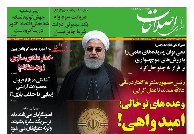 عناوین اخبار روزنامه صدای اصلاحات در روز سهشنبه ۲۶ فروردين
