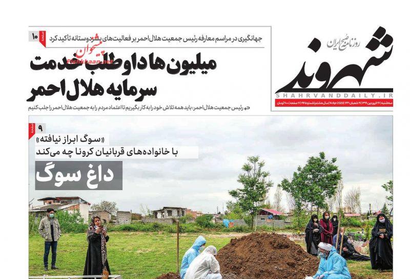 عناوین اخبار روزنامه شهروند در روز سهشنبه ۲۶ فروردين