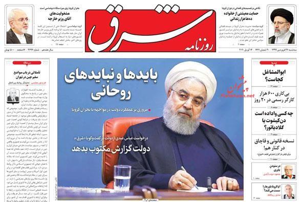 عناوین اخبار روزنامه شرق در روز سهشنبه ۲۶ فروردين
