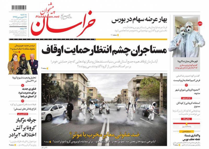 عناوین اخبار روزنامه خراسان در روز سهشنبه ۲۶ فروردين