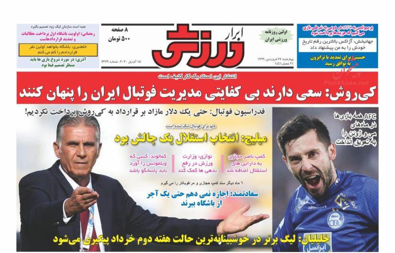 عناوین اخبار روزنامه ابرار ورزشى در روز چهارشنبه ۲۷ فروردين