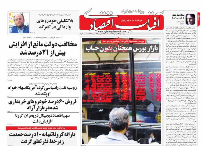 عناوین اخبار روزنامه آفتاب اقتصادی در روز چهارشنبه ۲۷ فروردين