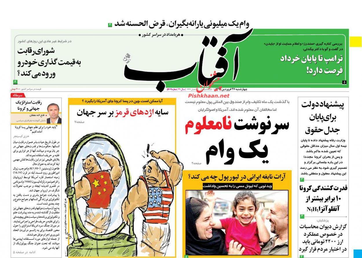 عناوین اخبار روزنامه آفتاب یزد در روز چهارشنبه ۲۷ فروردین :