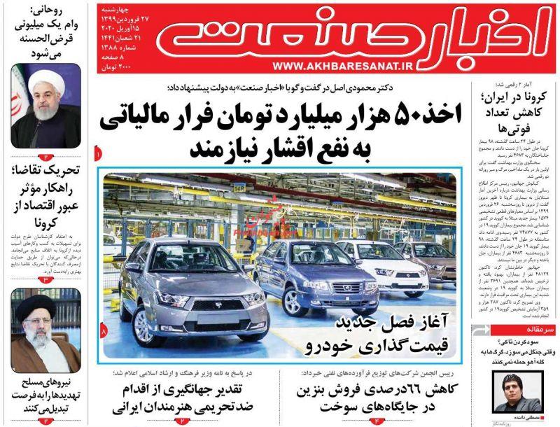 عناوین اخبار روزنامه اخبار صنعت در روز چهارشنبه ۲۷ فروردين