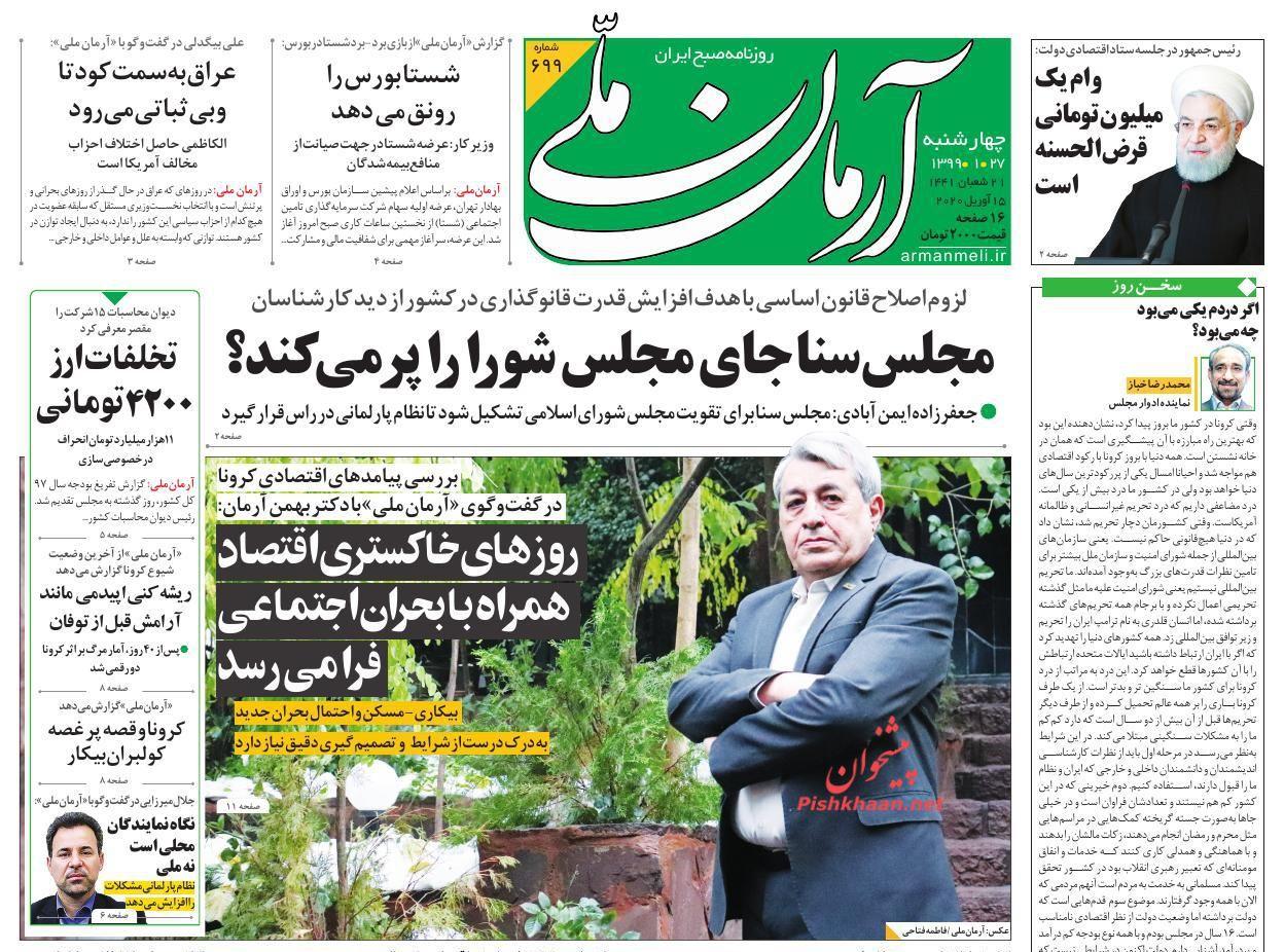 عناوین اخبار روزنامه آرمان ملی در روز چهارشنبه ۲۷ فروردین :