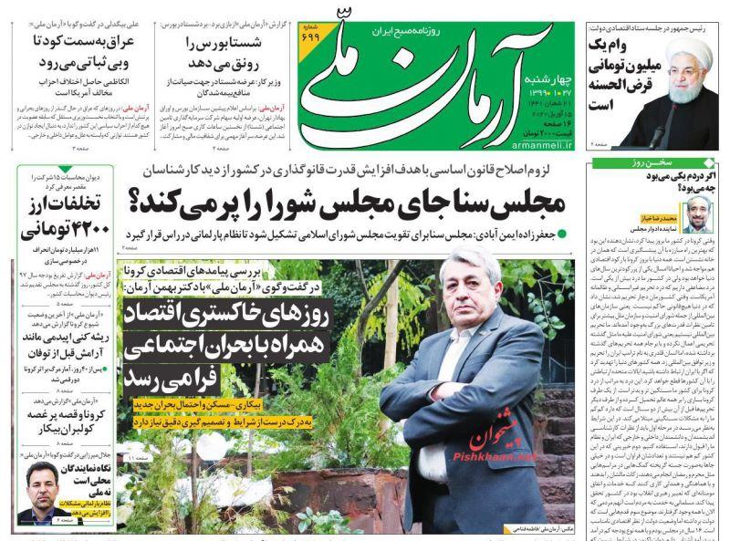 عناوین اخبار روزنامه آرمان ملی در روز چهارشنبه ۲۷ فروردين