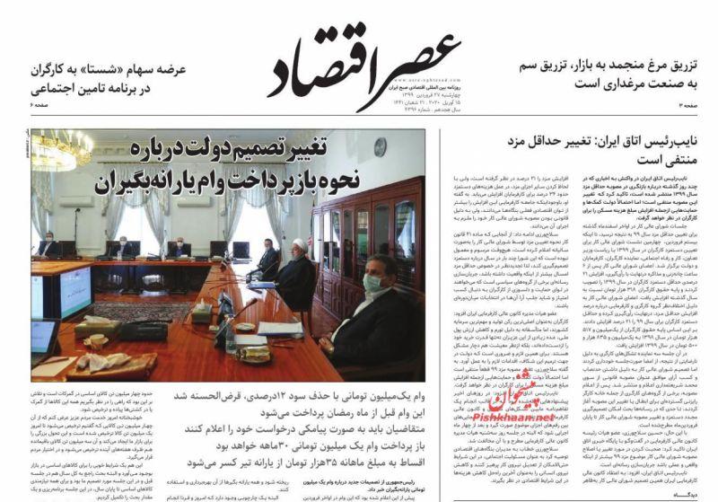 عناوین اخبار روزنامه عصر اقتصاد در روز چهارشنبه ۲۷ فروردين