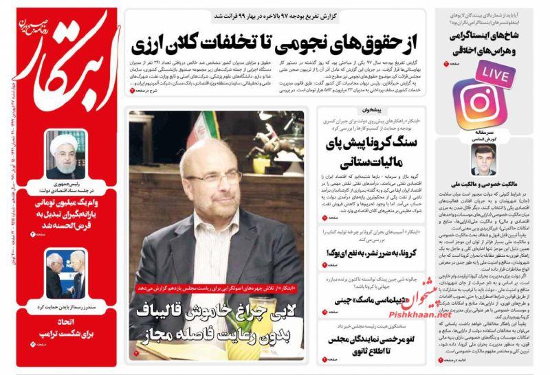 عناوین اخبار روزنامه ابتکار در روز چهارشنبه ۲۷ فروردين