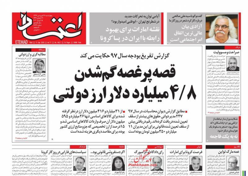 عناوین اخبار روزنامه اعتماد در روز چهارشنبه ۲۷ فروردين