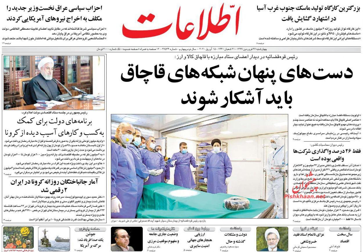 عناوین اخبار روزنامه اطلاعات در روز چهارشنبه ۲۷ فروردین :