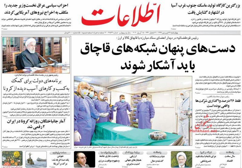 عناوین اخبار روزنامه اطلاعات در روز چهارشنبه ۲۷ فروردين