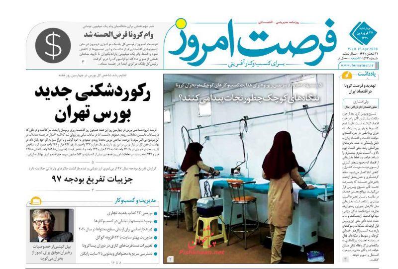 عناوین اخبار روزنامه فرصت امروز در روز چهارشنبه ۲۷ فروردين