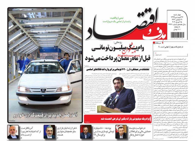 عناوین اخبار روزنامه هدف و اقتصاد در روز چهارشنبه ۲۷ فروردين