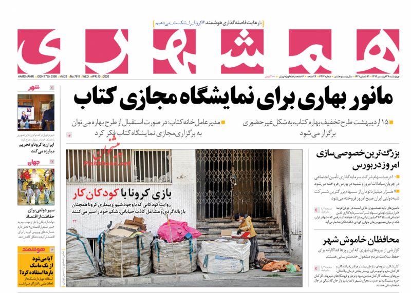 عناوین اخبار روزنامه همشهری در روز چهارشنبه ۲۷ فروردين