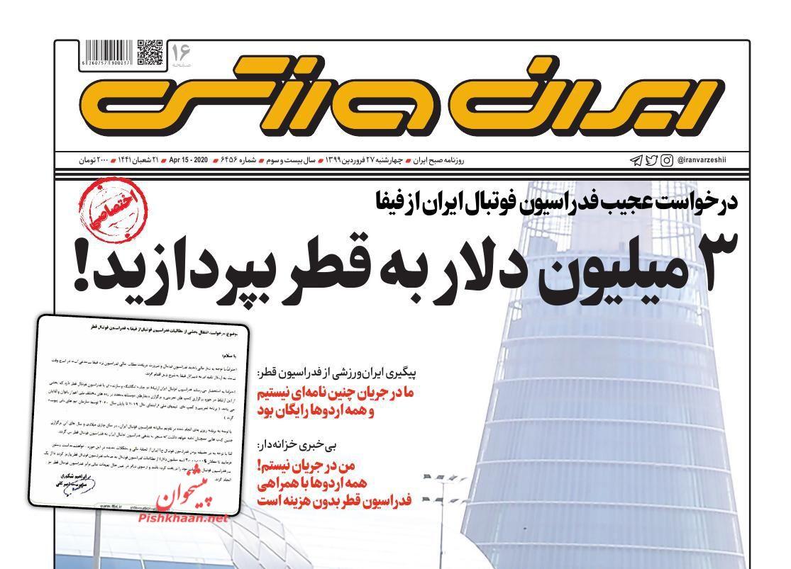عناوین اخبار روزنامه ایران ورزشی در روز چهارشنبه ۲۷ فروردین :