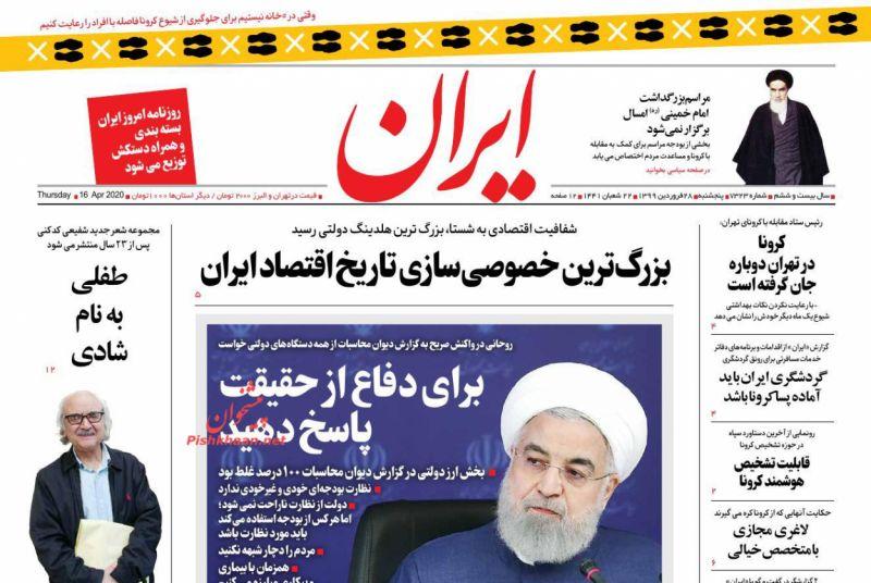 عناوین اخبار روزنامه ایران در روز چهارشنبه ۲۷ فروردين