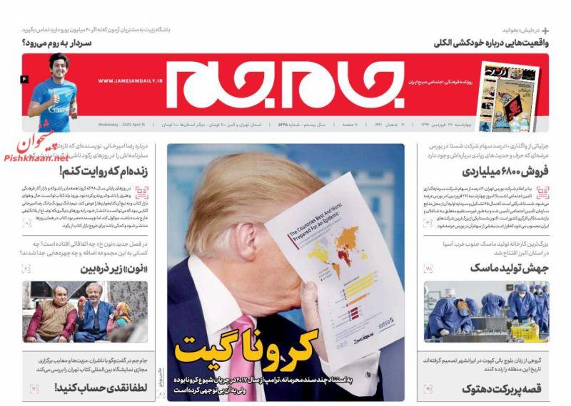 عناوین اخبار روزنامه جام جم در روز چهارشنبه ۲۷ فروردين