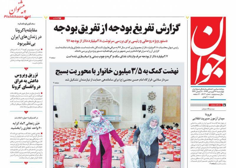 عناوین اخبار روزنامه جوان در روز چهارشنبه ۲۷ فروردين