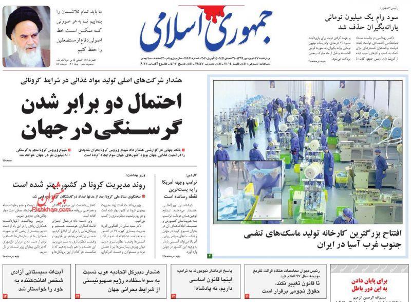 عناوین اخبار روزنامه جمهوری اسلامی در روز چهارشنبه ۲۷ فروردين