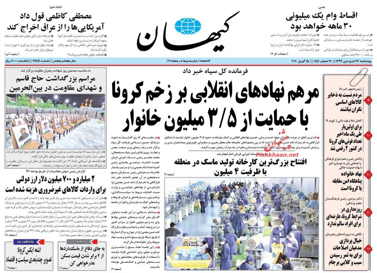 عناوین اخبار روزنامه کیهان در روز چهارشنبه ۲۷ فروردین :