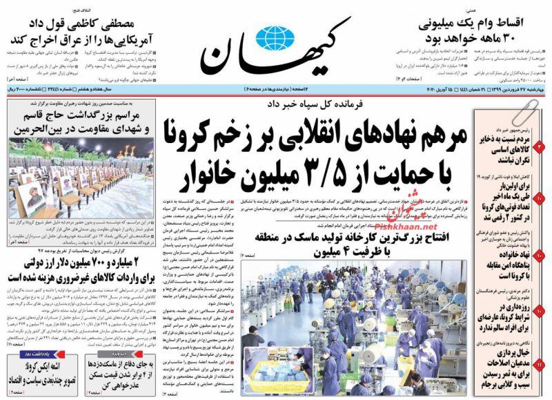 عناوین اخبار روزنامه کيهان در روز چهارشنبه ۲۷ فروردين