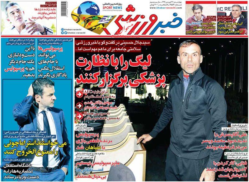 عناوین اخبار روزنامه خبر ورزشی در روز چهارشنبه ۲۷ فروردين