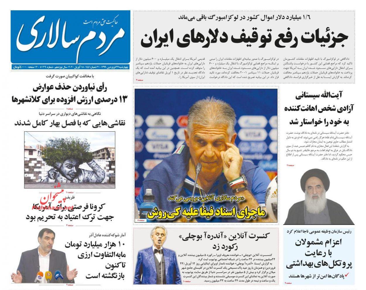 عناوین اخبار روزنامه مردم سالاری در روز چهارشنبه ۲۷ فروردین :