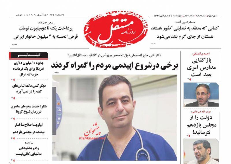 عناوین اخبار روزنامه مستقل در روز چهارشنبه ۲۷ فروردين