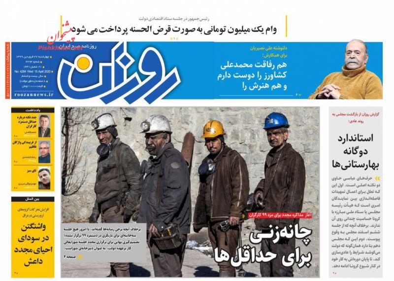 عناوین اخبار روزنامه روزان در روز چهارشنبه ۲۷ فروردين