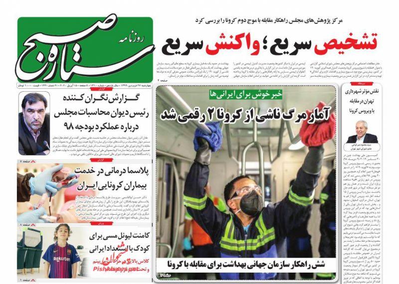 عناوین اخبار روزنامه ستاره صبح در روز چهارشنبه ۲۷ فروردين