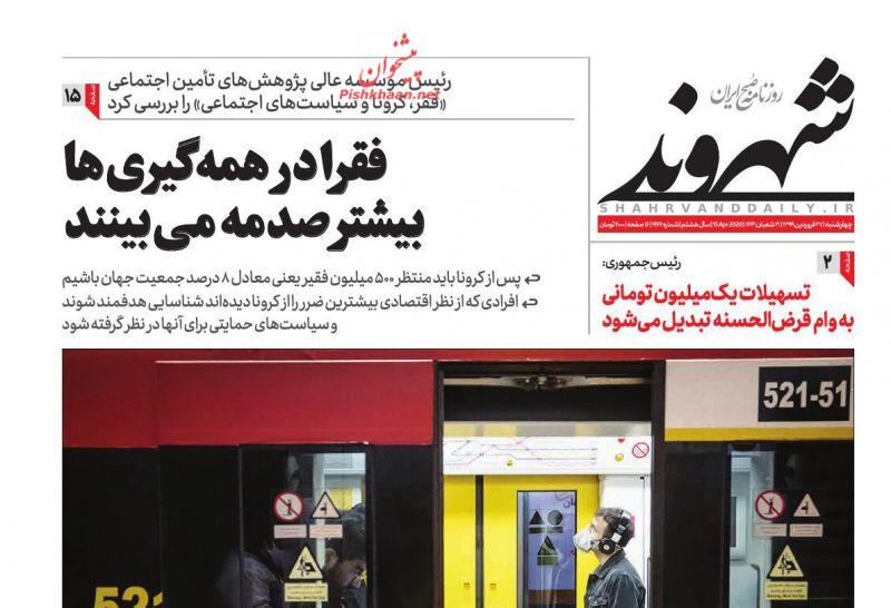 عناوین اخبار روزنامه شهروند در روز چهارشنبه ۲۷ فروردين