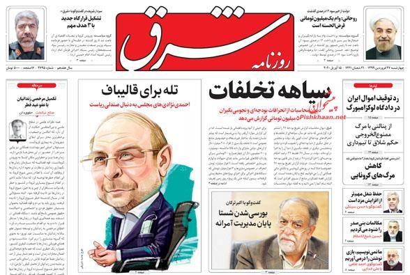 عناوین اخبار روزنامه شرق در روز چهارشنبه ۲۷ فروردين