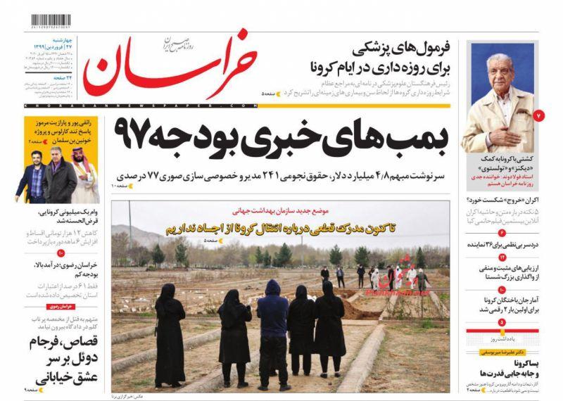 عناوین اخبار روزنامه خراسان در روز چهارشنبه ۲۷ فروردين
