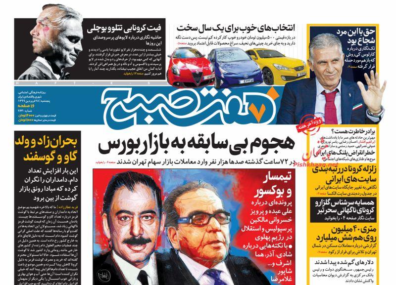 عناوین اخبار روزنامه هفت صبح در روز پنجشنبه ۲۸ فروردين