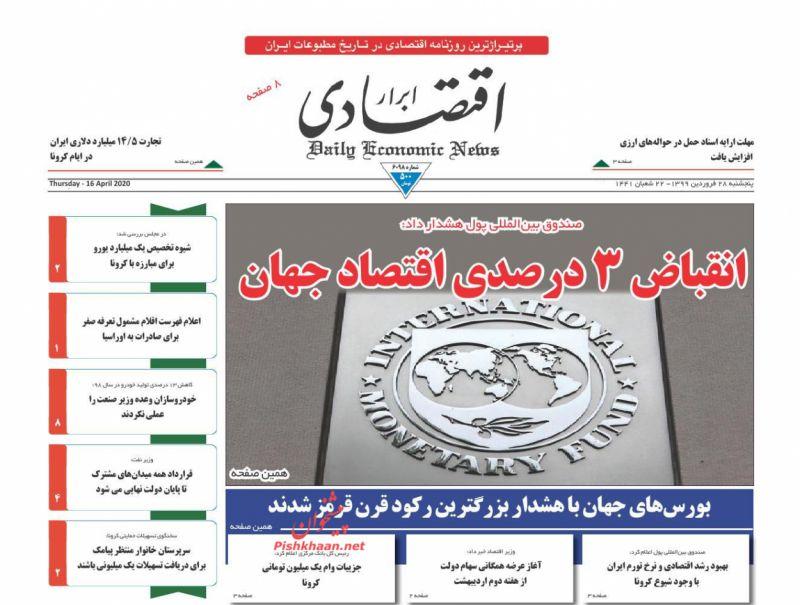 عناوین اخبار روزنامه ابرار اقتصادی در روز پنجشنبه ۲۸ فروردين