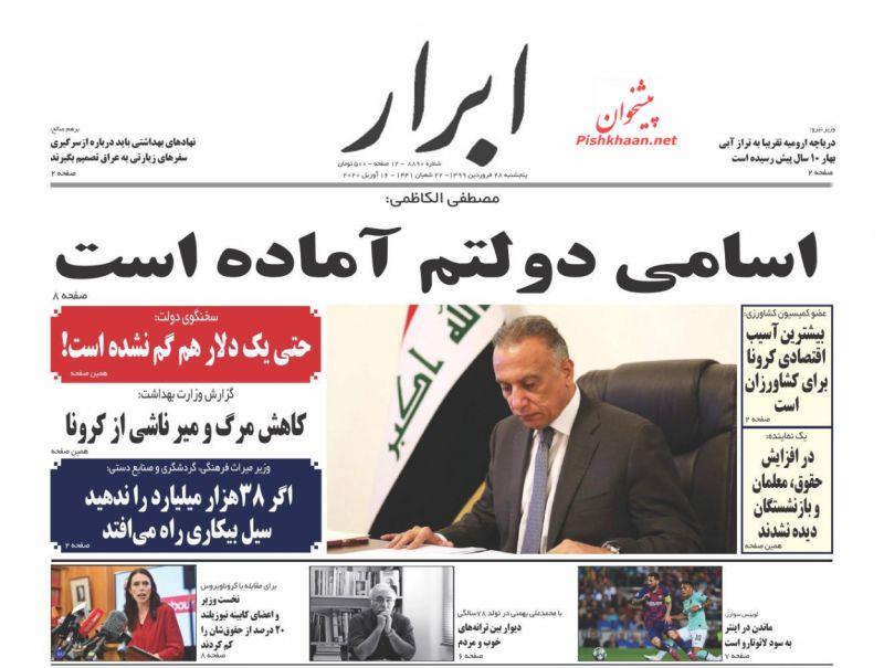 عناوین اخبار روزنامه ابرار در روز پنجشنبه ۲۸ فروردين