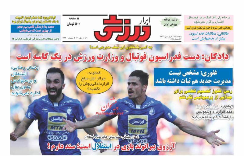 عناوین اخبار روزنامه ابرار ورزشى در روز پنجشنبه ۲۸ فروردين