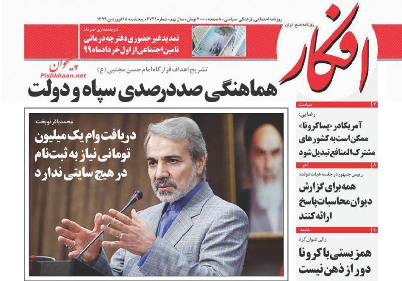 عناوین اخبار روزنامه افکار در روز پنجشنبه ۲۸ فروردين