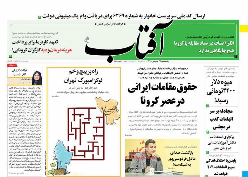 عناوین اخبار روزنامه آفتاب یزد در روز پنجشنبه ۲۸ فروردين