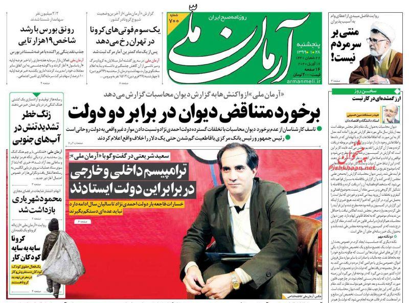 عناوین اخبار روزنامه آرمان ملی در روز پنجشنبه ۲۸ فروردين