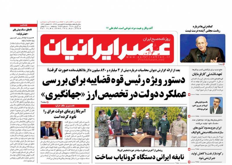 عناوین اخبار روزنامه عصر ایرانیان در روز پنجشنبه ۲۸ فروردين