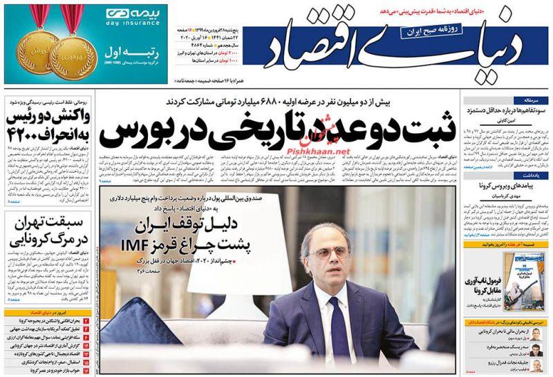 عناوین اخبار روزنامه دنیای اقتصاد در روز پنجشنبه ۲۸ فروردين